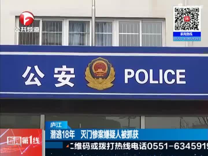 《新闻第一线》庐江:潜逃18年  灭门惨案嫌疑人被抓获