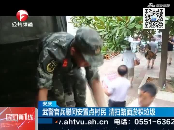 《新闻第一线》安庆:武警官兵慰问安置点村民  清扫路面淤积垃圾