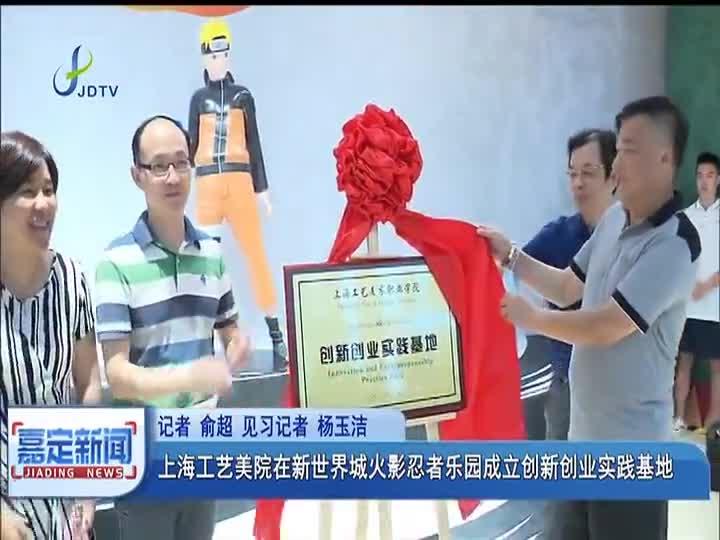 上海工艺美院在新世界城火影忍者乐园成立创新创业实践基地