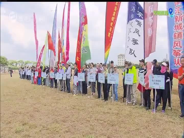 上海旅游节第23届旅游风筝会暨上海风筝精英赛在海湾旅游区开幕