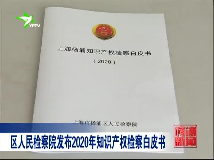 区人民检察院发布2020年知识产权检察白皮书