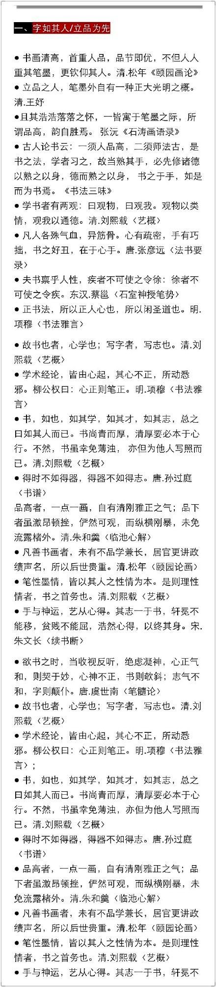 中国 千年书法理论精髓 大全