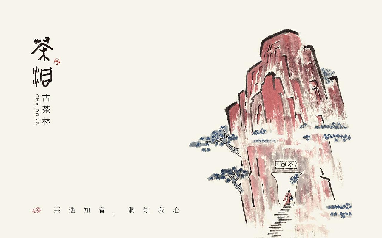 萧远海品牌设计所茶洞古茶林品牌茶叶LOGO设计及包装设计作品