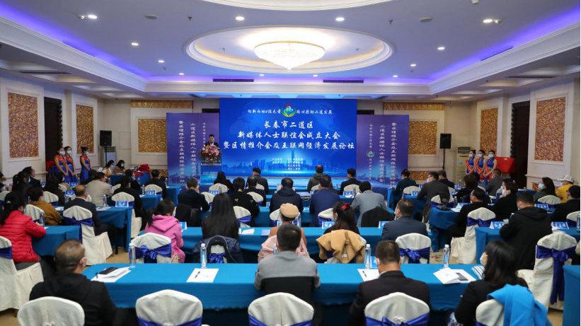 长春二道区新媒体人士联谊会成立大会暨招商推介会及互联网经济发展论
