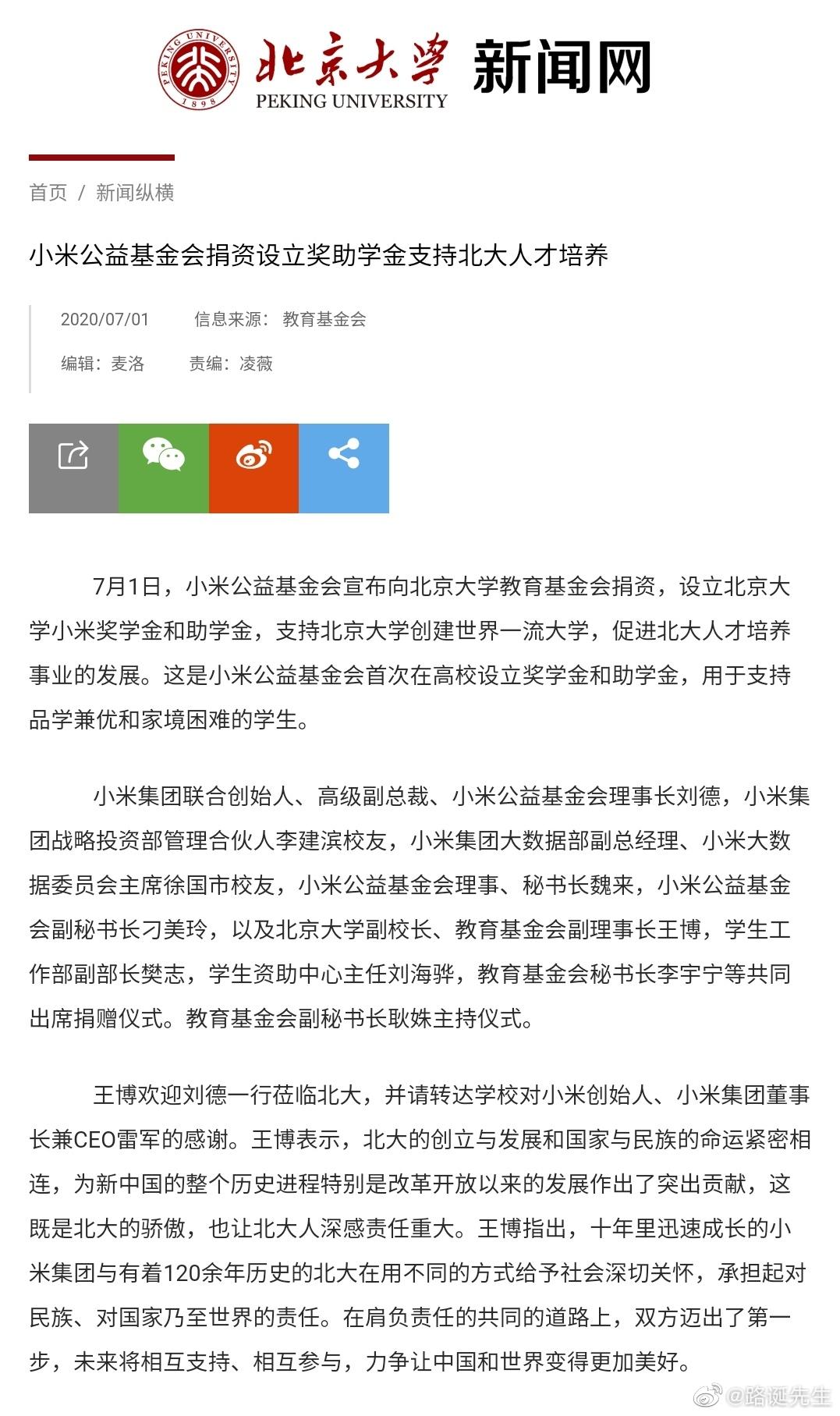 北京大学、清华大学、北京航天航空大学、北京理工大学、上海交通大学