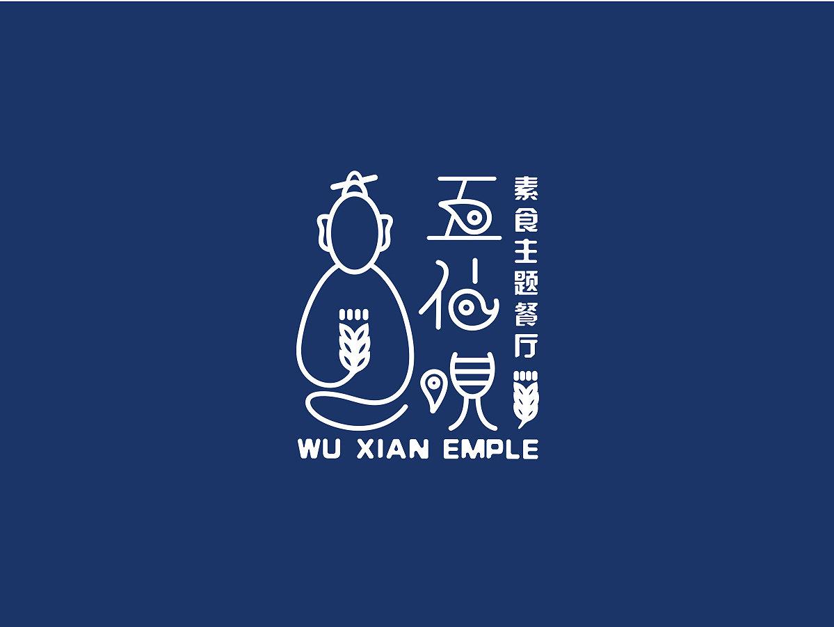 五仙观素食logo设计及主题餐厅VI设计- HHHHAW