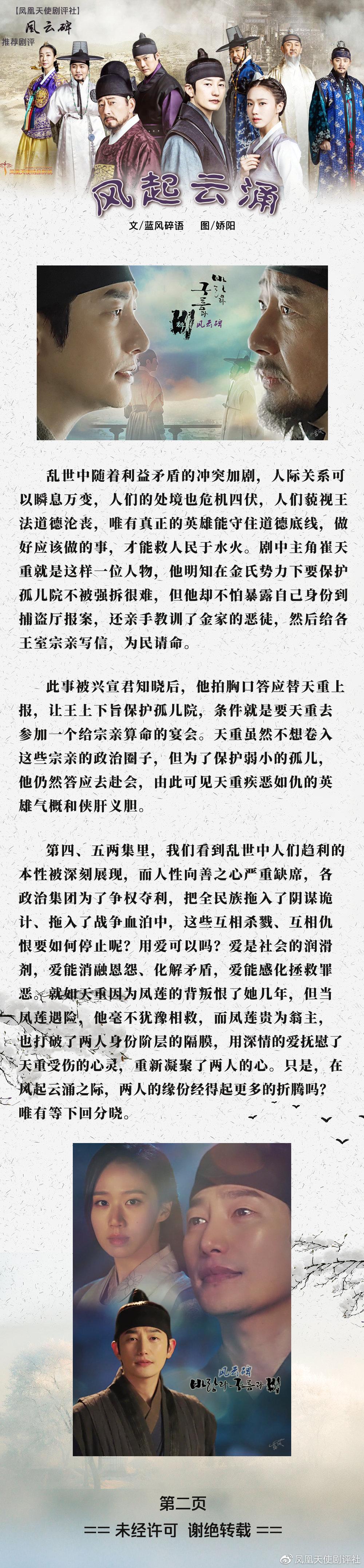 【凤凰天使剧评社】【风云碑】随感剧评