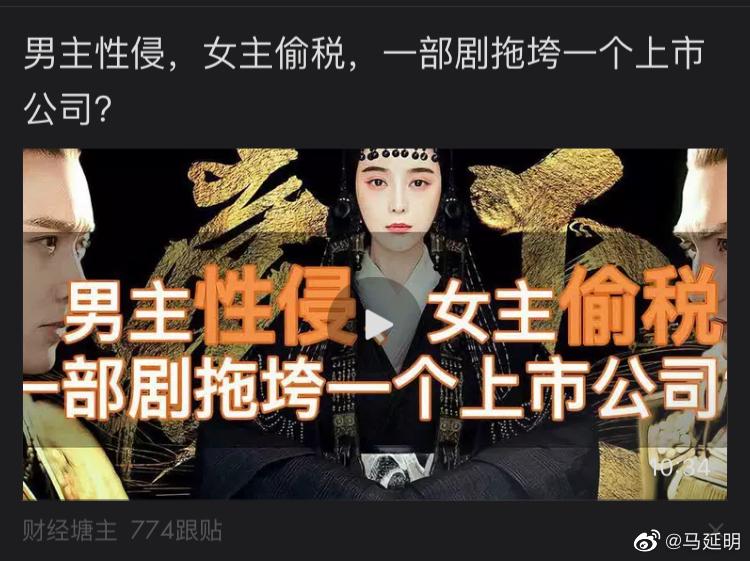 《赢天下》改名《巴清传》~~高云翔历时两年的性侵官司~~范冰冰