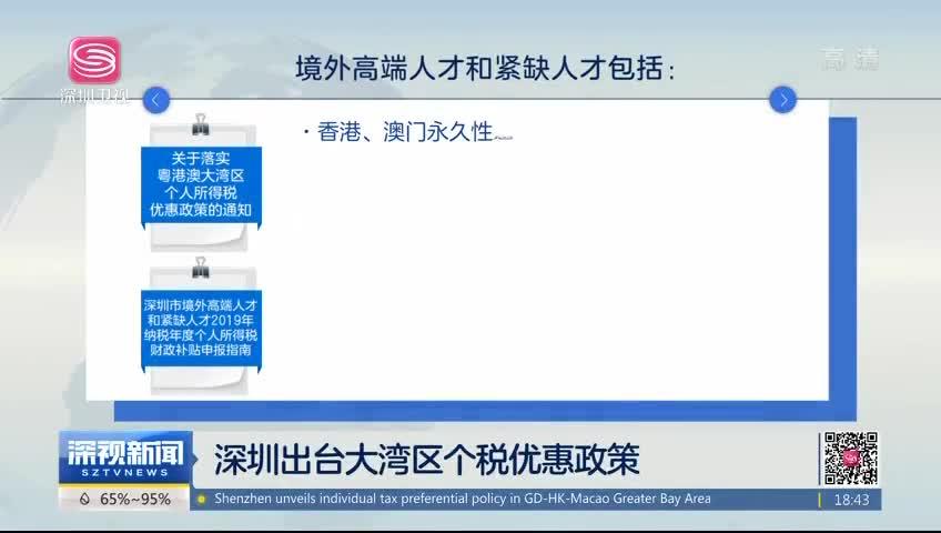 深圳出台大湾区个税优惠政策