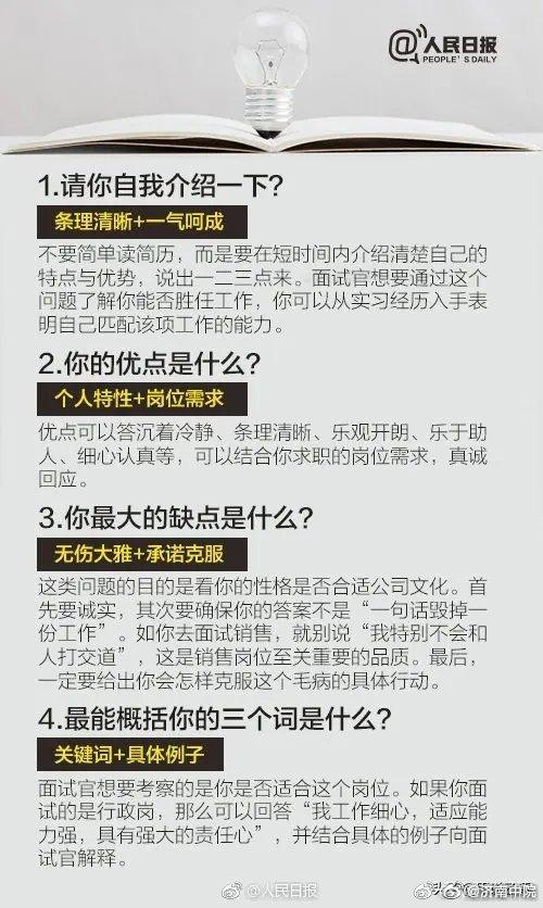 """求职面试32题,教你如何成为""""面霸"""""""