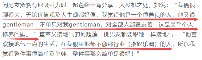 相比何超莲不靠谱的历任男友,窦骁豪门女婿的位置稳了