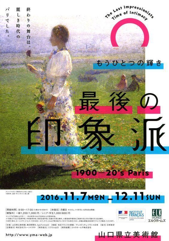 艺术展览海报设计