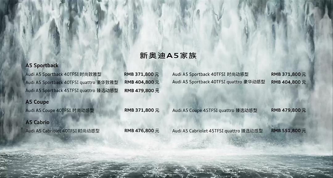 颜值提升 新奥迪A5家族上市 售价37.18万元起