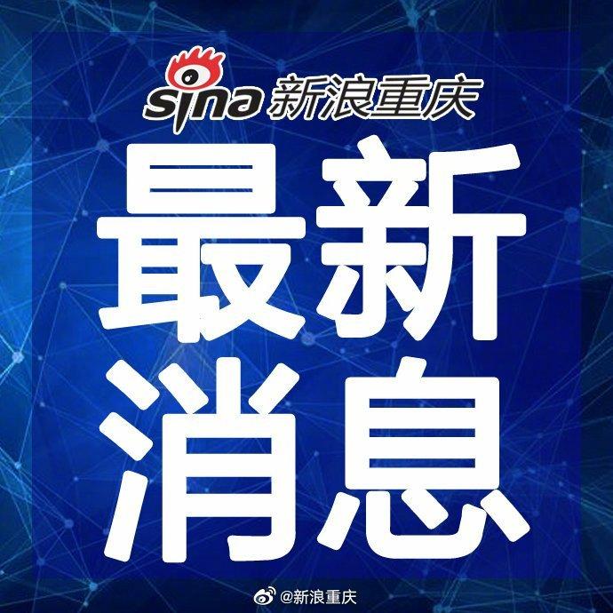 """渝北发布警情通报:""""网传女子持刀劫持出租车,2人被砍伤""""系谣言"""