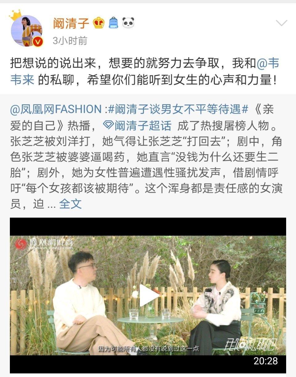 阚清子接受采访谈张芝芝一角人物特色