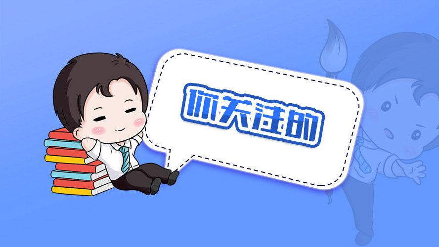 """天津公务员面试更看重""""时政热点话题""""?"""