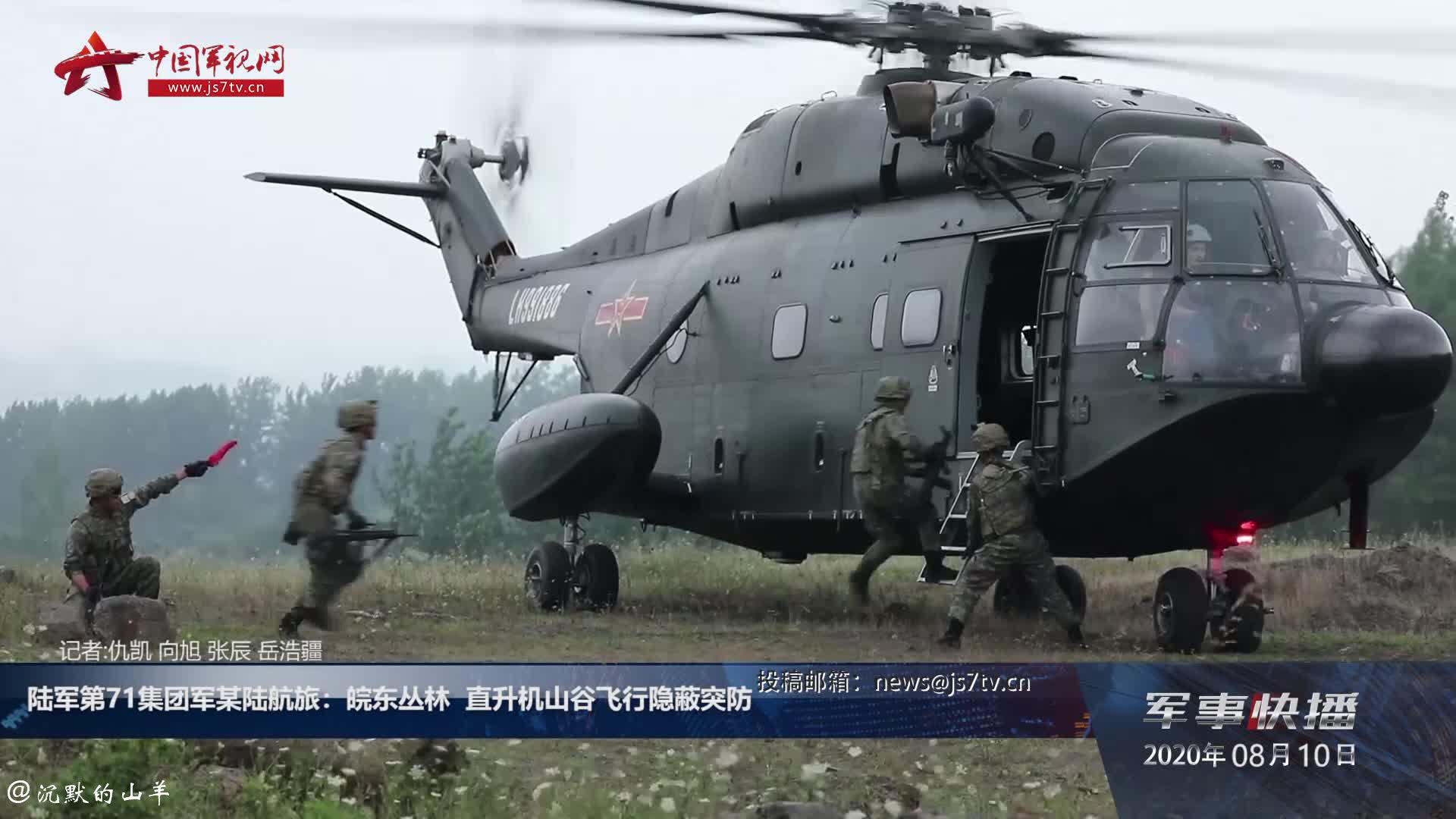 估计是71集团军特战旅身穿星空迷彩装具进行机降突击训练