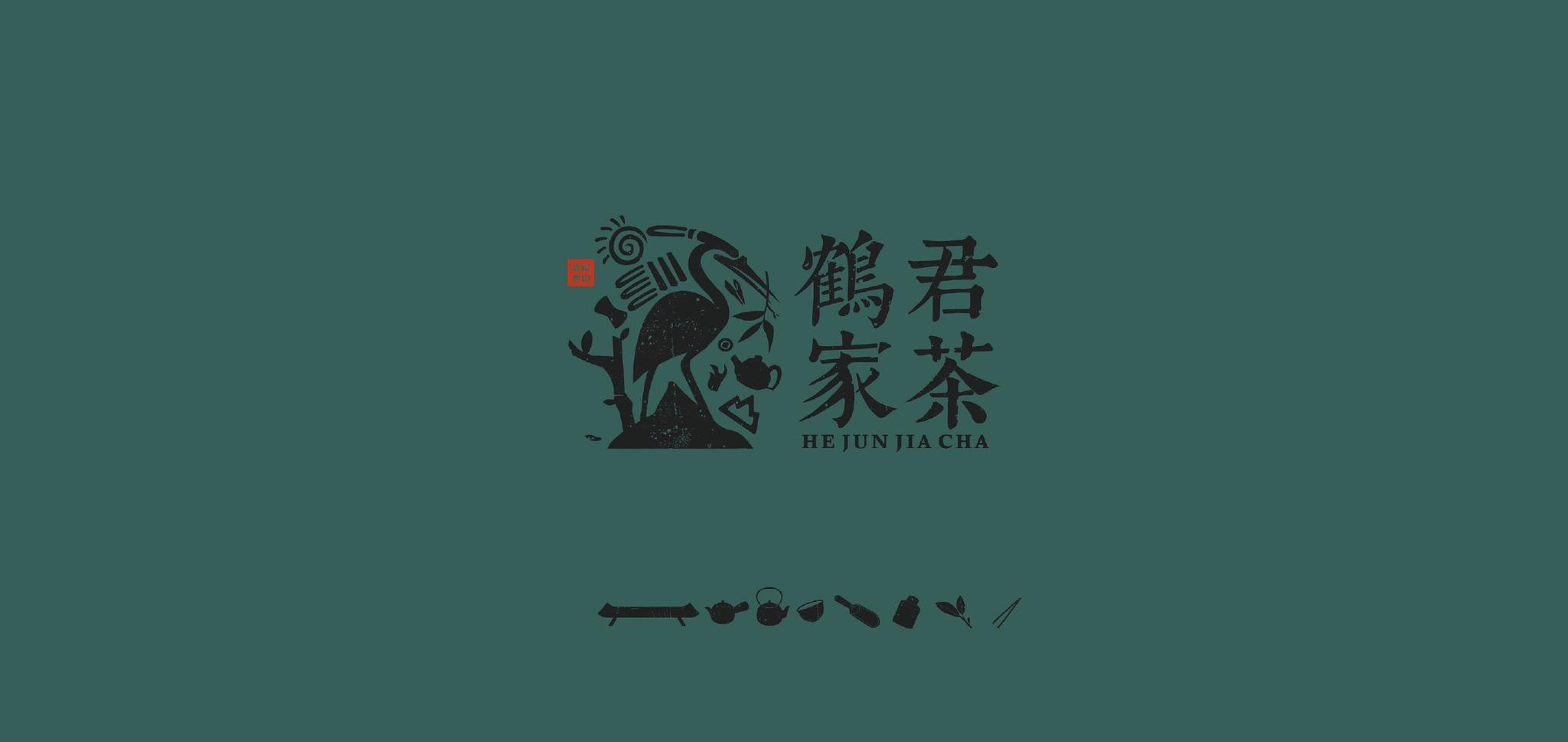 鹤君家茶 品牌设计-来自 万有引力品牌设计 作品
