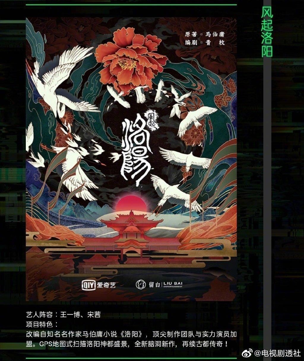 继《长安十二时辰》之后,马伯庸聚焦中国的另一座十三朝古都洛阳