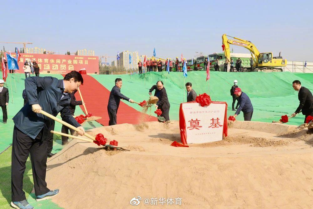 打造京南地区体育休闲新地标——北京南海子体育休闲产业园开工