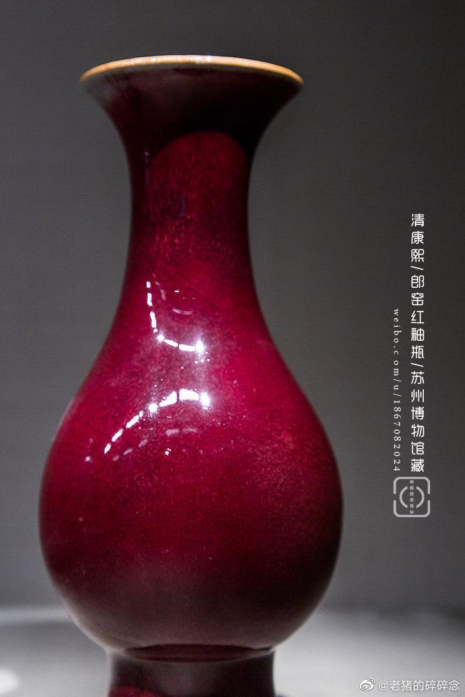 观物识器|康熙御窑(Nº11)清康熙/郎窑红釉瓶/苏州你博物馆藏清康熙