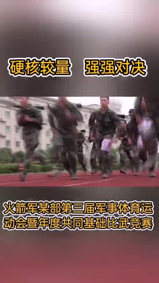 火箭军某部运动会硬核比武,超燃较量(吴景硕、李威、卢夏源)