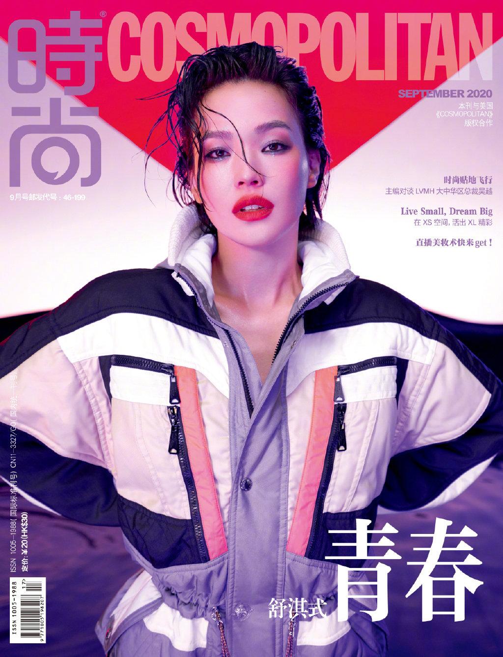 舒淇时尚COSMO 9月刊,穿着LV服饰出镜,湿发红唇,明艳照人~