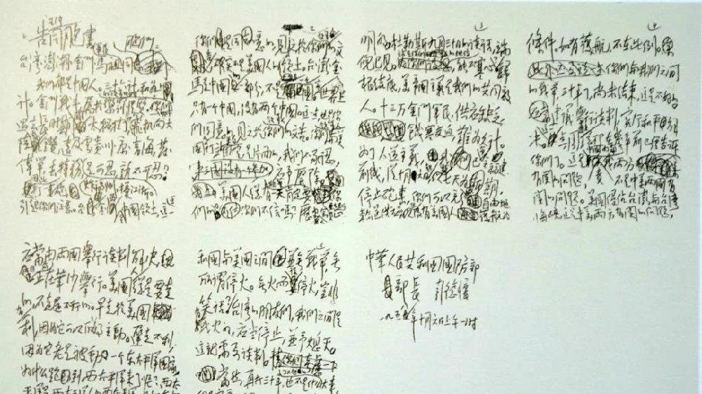炮击金门始末(四):毛泽东亲自起草《告台湾同胞书》