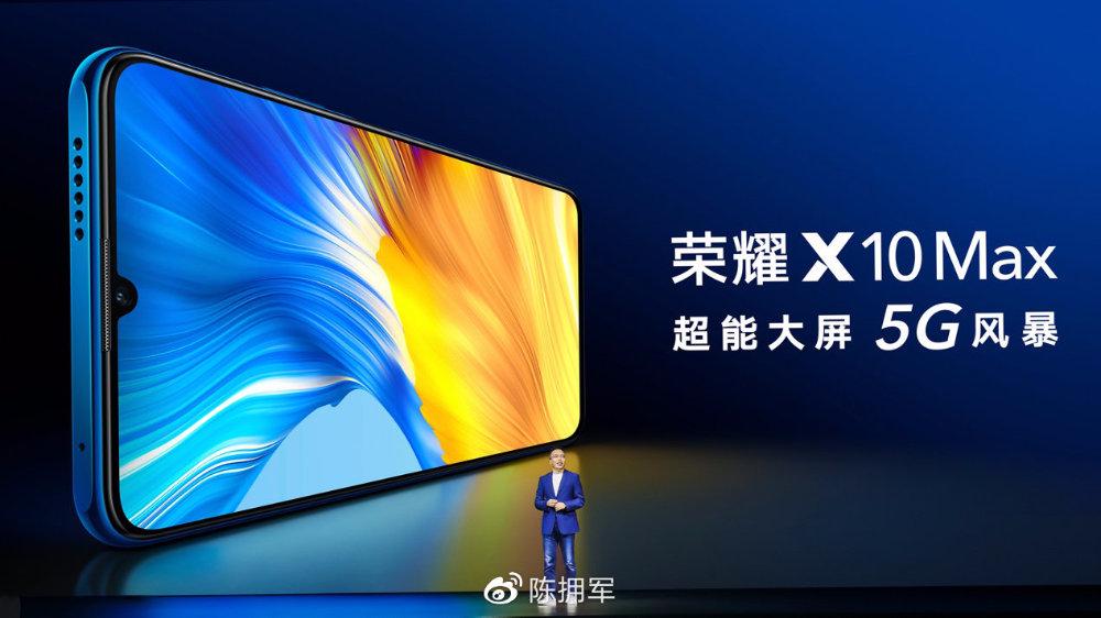 7.09英寸RGBW护眼阳光屏+对称双扬声器,超能大屏荣耀X10 Max发布