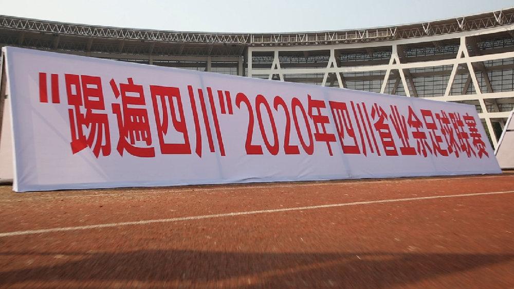 """""""踢遍四川""""2020年四川省业余足球联赛泸州赛区开战"""
