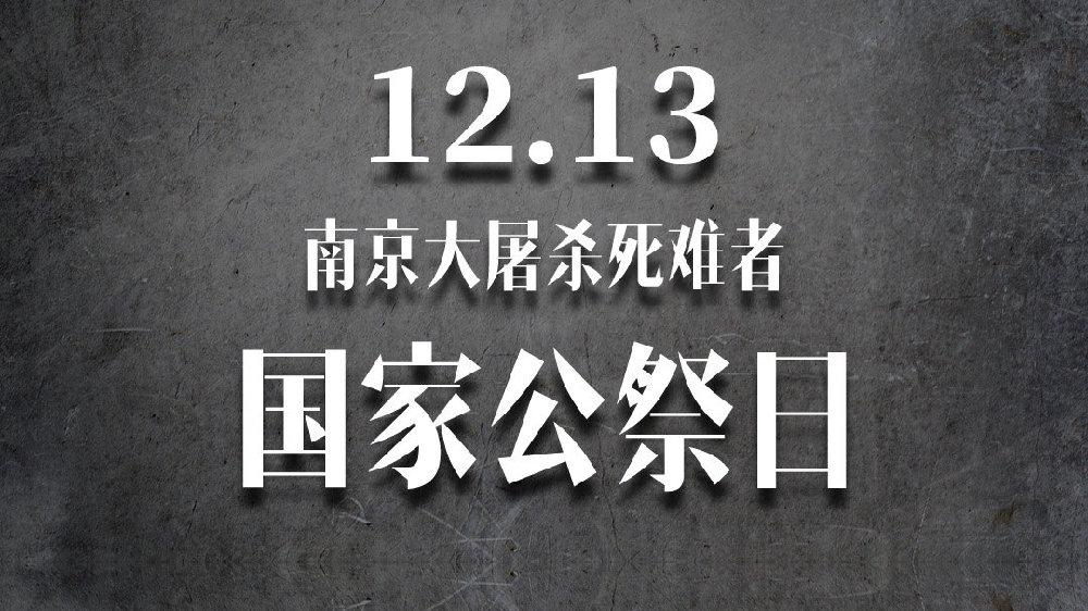 """致敬英烈 守望和平 沈阳""""九一八""""历史博物馆举行公祭活动"""