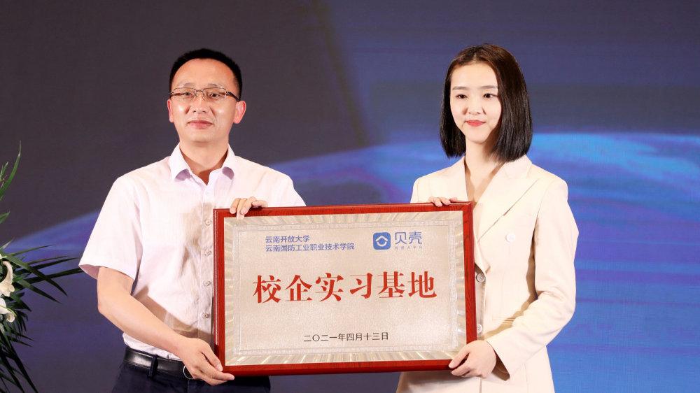 """贝壳找房发布""""春望计划"""" 2021年将为春城提供1000个经纪人校招岗位"""