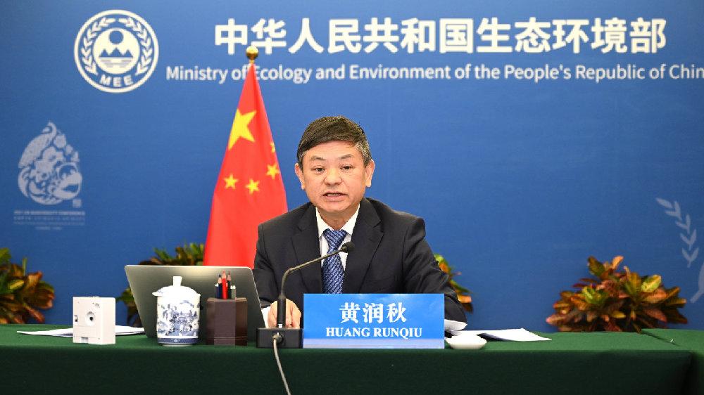 生态环境部部长黄润秋视频出席第十二届彼得斯堡气候对话部长级会议