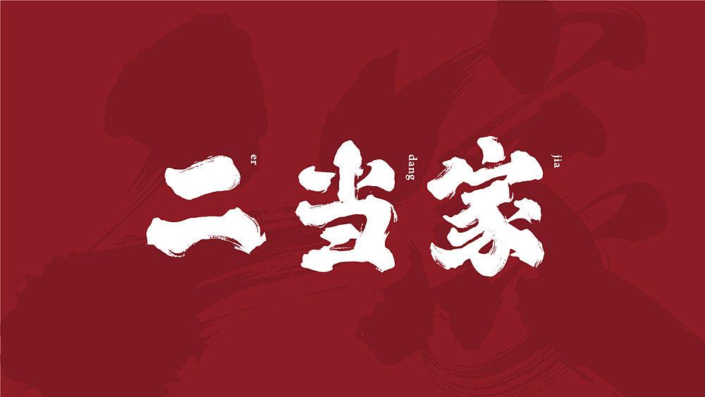 集智创想CIIB二当家串串餐厅品牌logo设计及VI设计作品