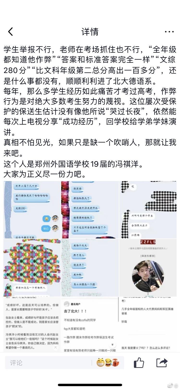 接到网友投稿,郑州外国语学校学生冯某某
