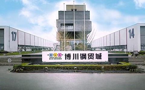 成都国际铁路港建设火力全开,博川钢贸城为钢铁交易提供便捷服务
