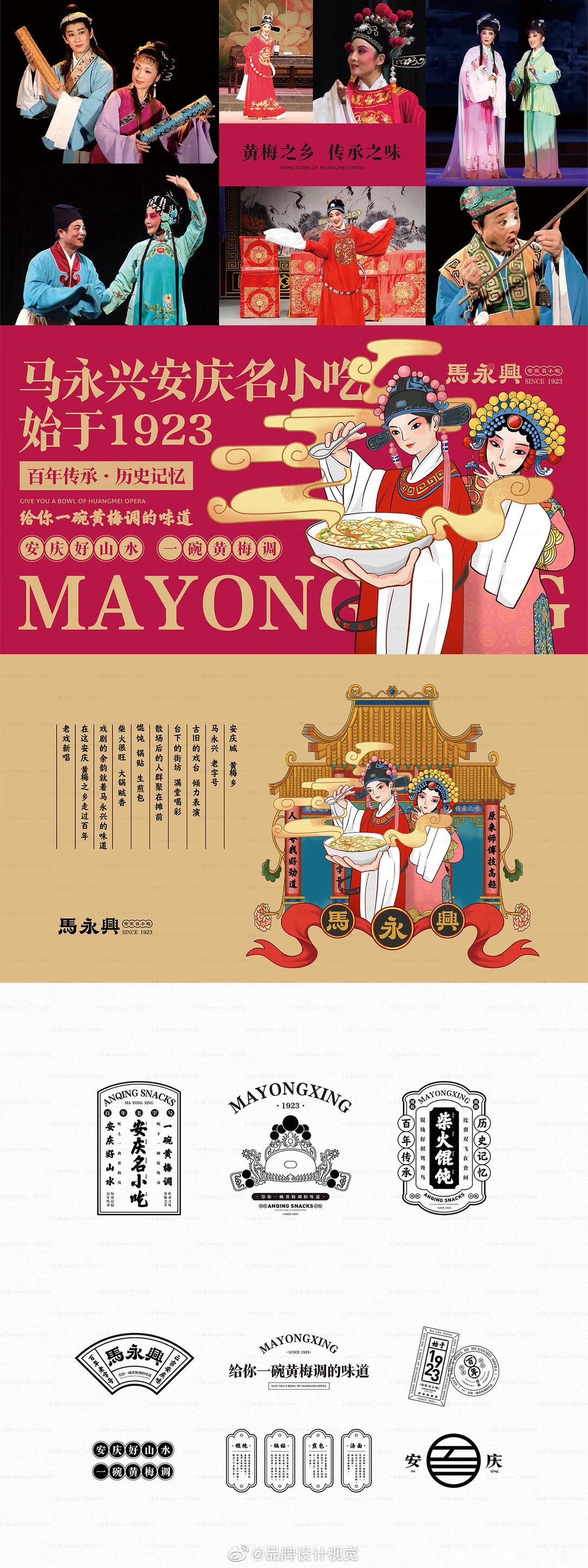 马永兴安庆特色小吃店logo设计及vi设计,体现百年老店