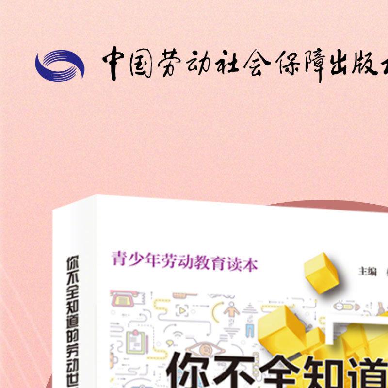 劳动教育已广受国人关注。北京师范大学檀传宝教授团队最新力作