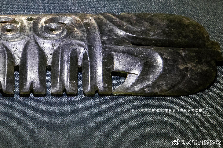 红山文化 玉勾云形器 辽宁省文物考古研究院藏牛河梁遗址第二地点号