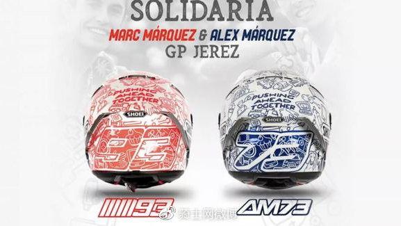 MotoGP开幕战本月19号开赛,马奎斯联合小小马推出纪念版头盔