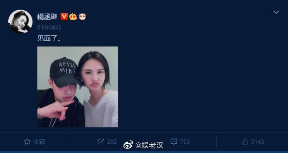 """杨丞琳晒出和潘玮柏的自拍合照,表示""""见面了""""……"""