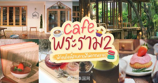 打卡曼谷拉玛2路的9家小清新咖啡馆