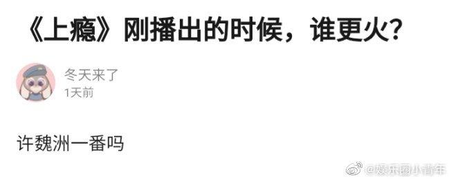 组里热议:《上瘾》播出时,黄景瑜饰演的顾海和许魏洲饰演的白洛因