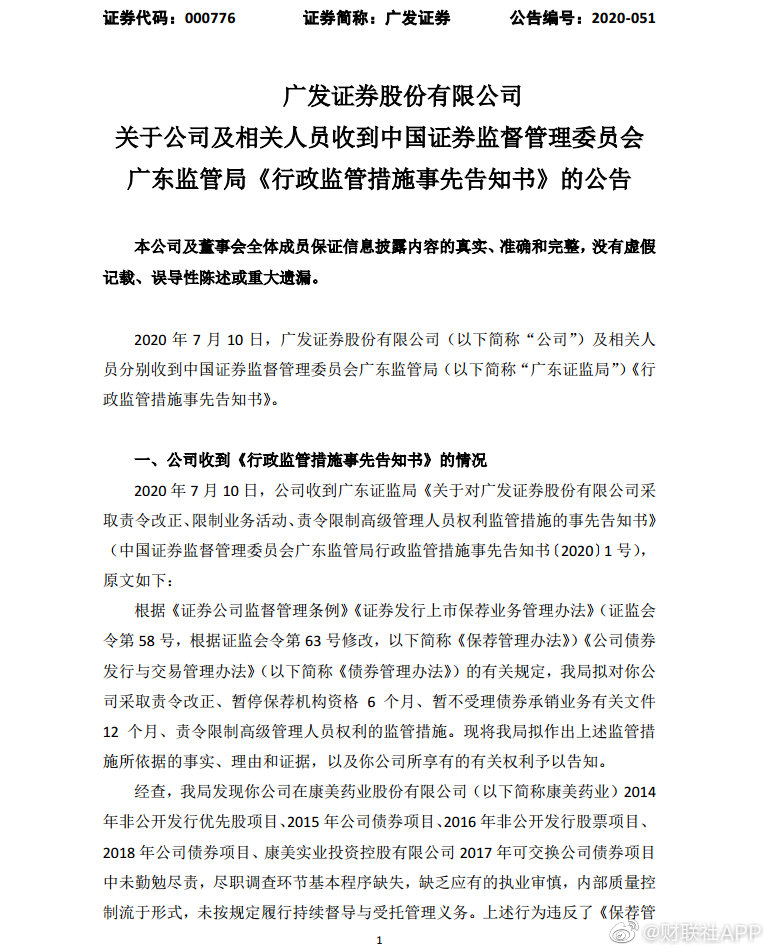 广发证券:公司及相关人员收到广东证监局《行政监管措施事先告知书》