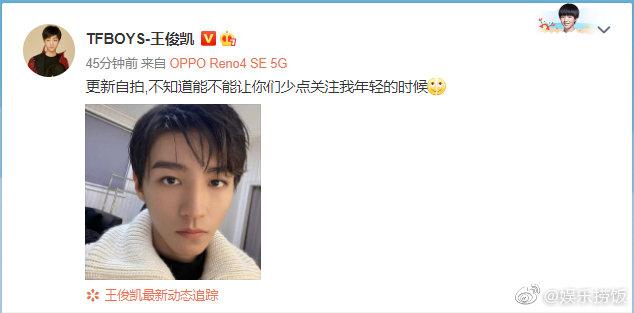"""王俊凯晒自拍照喊话粉丝""""不知道能不能让你们少点关注我年轻的时候"""""""