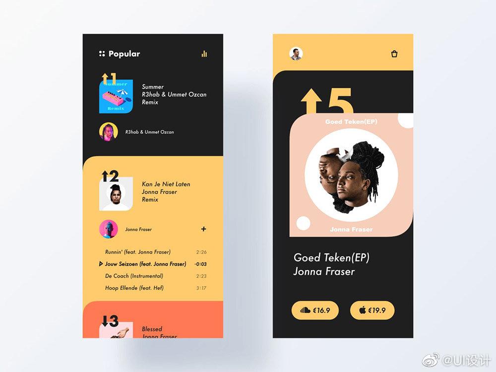 优雅大方音乐App界面设计灵感