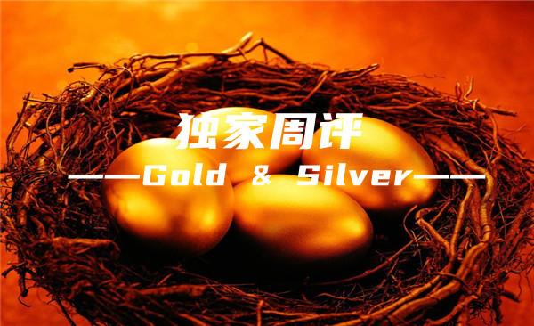 金市良臣:1.16/1.17黄金白银下周操作建议仍会有探底动作分析