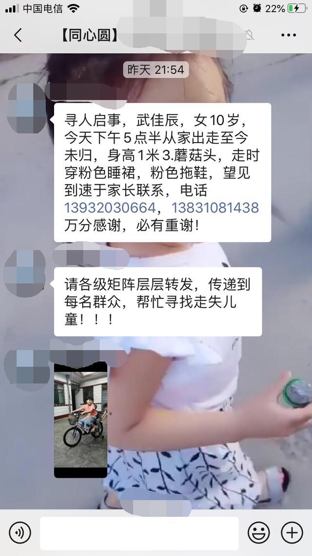 武安10岁女孩走失全城爱心接力!已安全回家