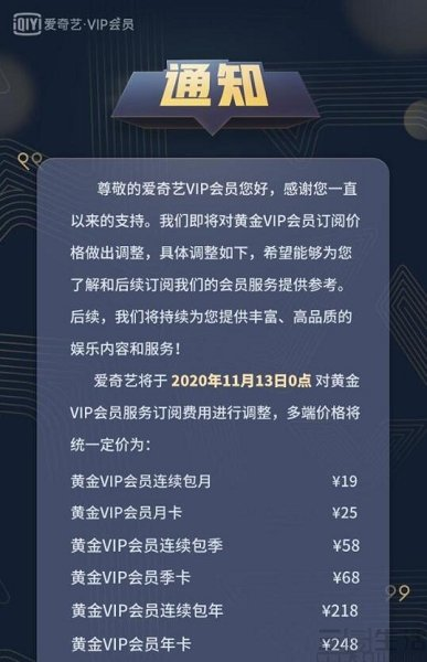 芒果TV调价成定局,视频网站涨价有用吗