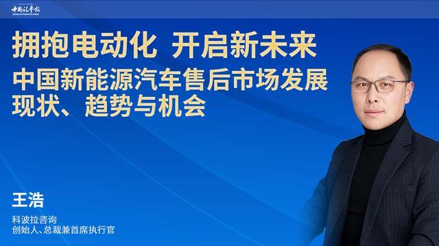 周五晚八点!公益讲座第5弹:中国新能源汽车售后市场发展现状、趋势与机会 | 中国汽车报
